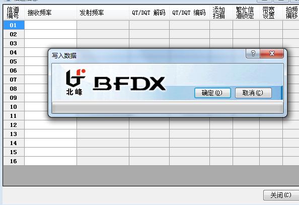 北峰860写频软件