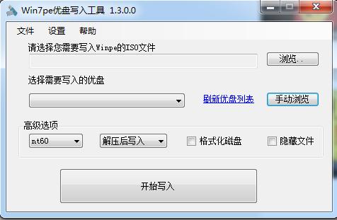 Win7pe优盘写入软件 v1.3 绿色版 0