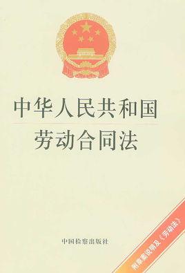 中华人民共和国劳动合同法最新2017