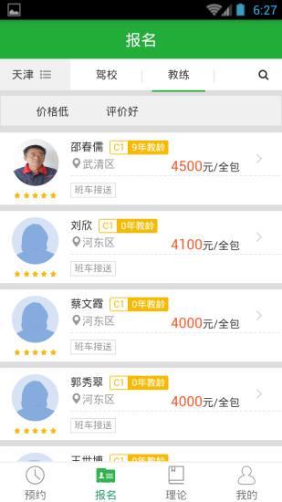 壹学车app