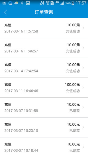 我的青岛手机版 v1.3.5 官网安卓版 3