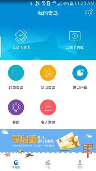我的青岛手机版 v1.3.5 官网安卓版 4