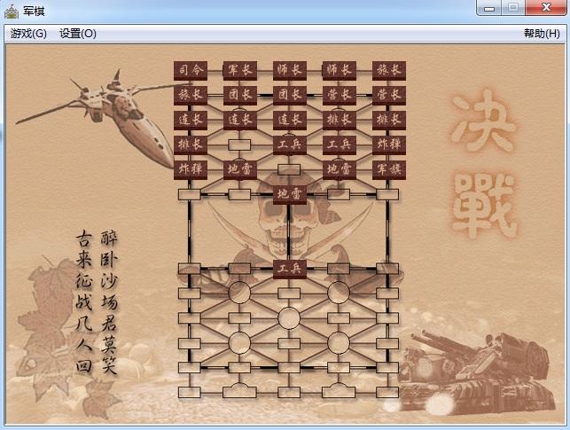 陆战棋游戏(军棋) v1.0 免安装版 0