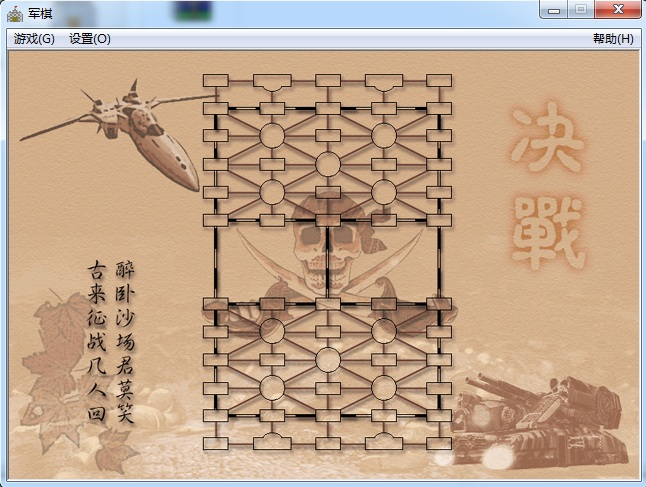 陆战棋单机版
