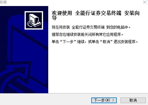 国金证券全能行交易终端 v20200731 官方版 0