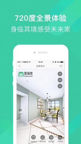 爱福窝装修app