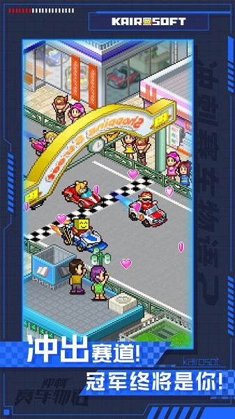 冲刺赛车物语无限金币版 v2.10 安卓版0