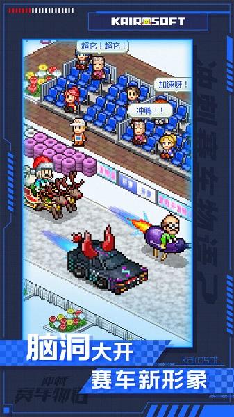 冲刺赛车物语无限金币版 v2.10 安卓版2