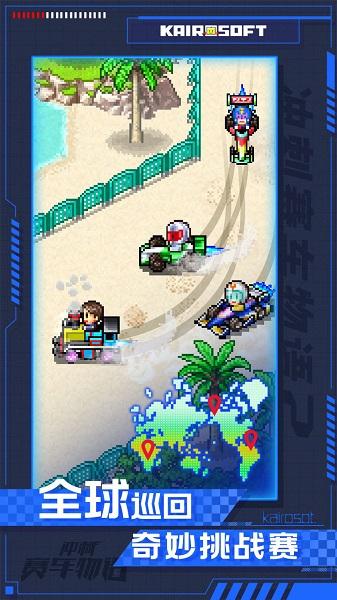 冲刺赛车物语无限金币版 v2.10 安卓版3