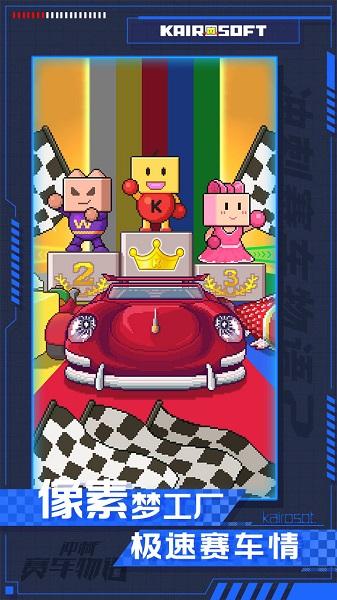 冲刺赛车物语无限金币版 v2.10 安卓版4
