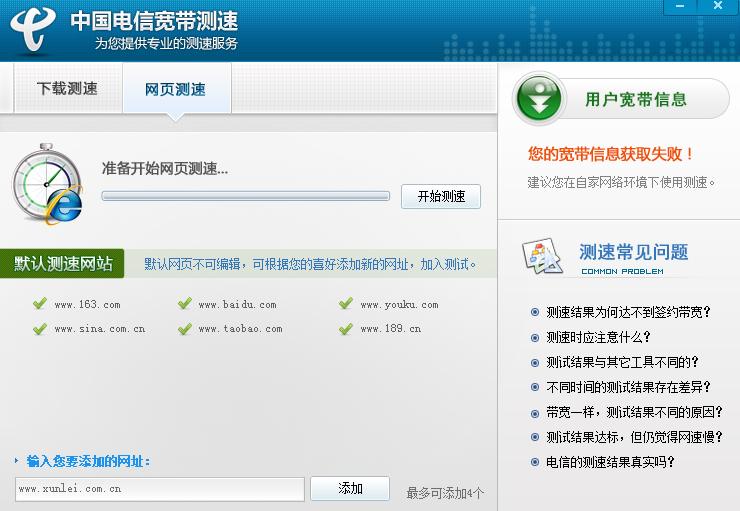 中国电信宽带测速工具 v2.5.1.2 绿色版