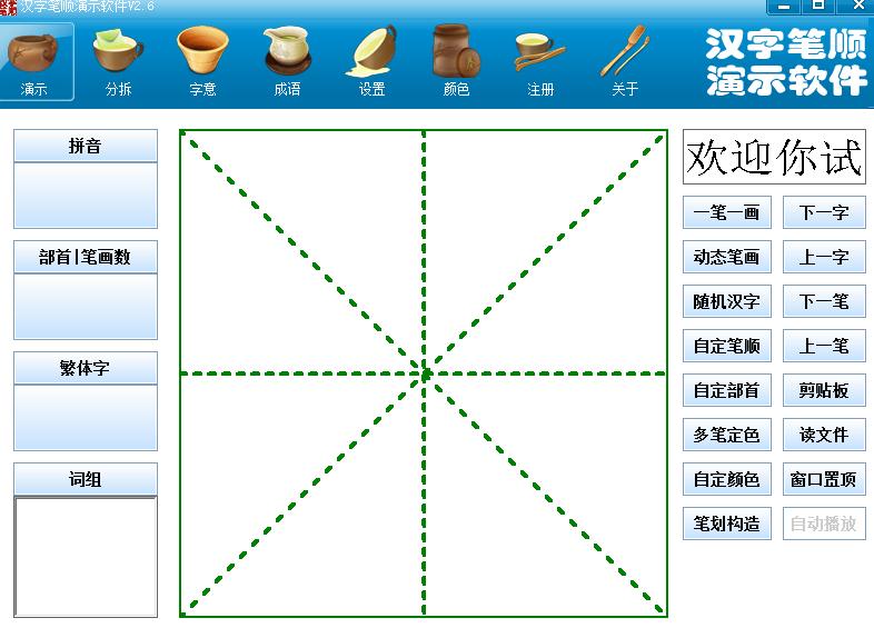 汉字笔顺演示程序 v2.6 官方最新版图片