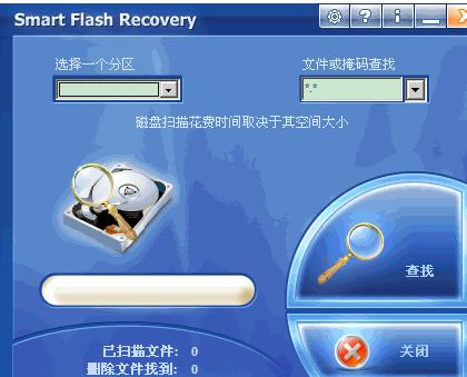 Smart Flash Recovery 44 serial number