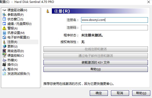 硬盘哨兵绿色版下载|硬盘哨兵(hard disk sentinel)v.