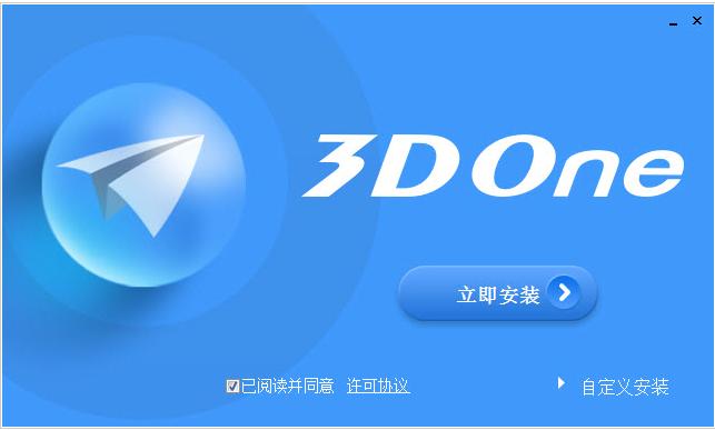 3DOne免�M版�件 v1.47 官方家庭版 0