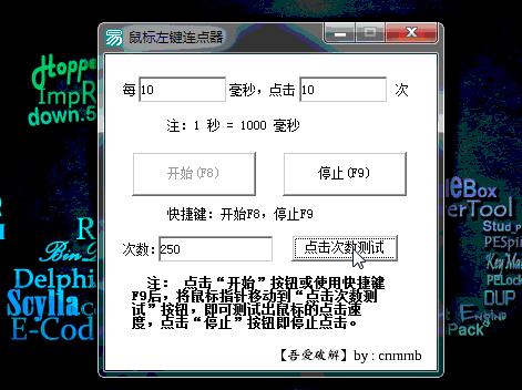 易语言鼠标左键连点器 绿色纯净版 0