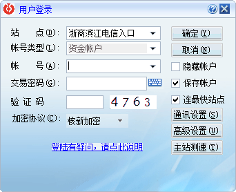 浙商证券交易软件