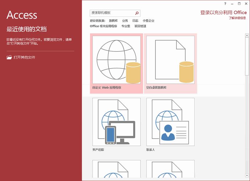 Microsoft office 2013中文破解版 32&64位完整版 0