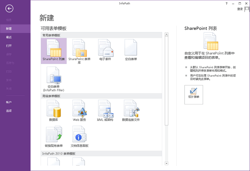 office2013中文版