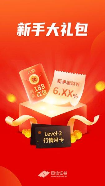 国信证券金太阳手机客户端ios版 v3.7.4.0.0.2 iPhone版0