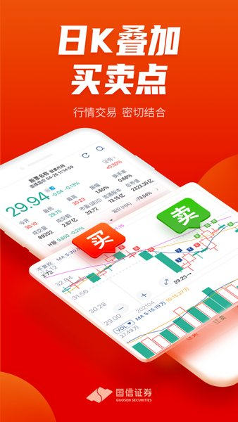 国信证券金太阳手机客户端ios版 v3.7.4.0.0.2 iPhone版1