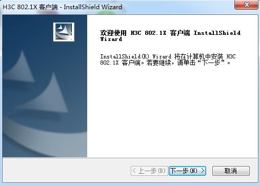 h3c 802.1x认证客户端 v9.0.0.333 官方版 0