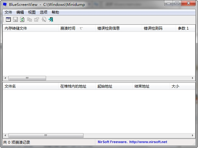 BlueScreenView中文版