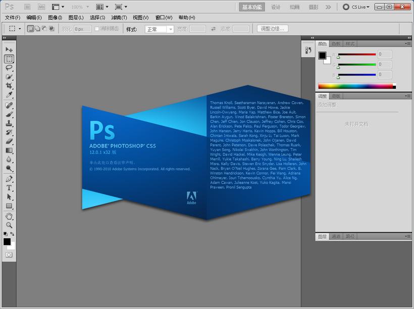 Adobe Photoshop CS5绿色精简版 免安装版 0