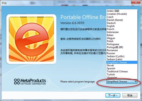 Offline Browser(离线浏览器) v6.8.4098 绿色版 0