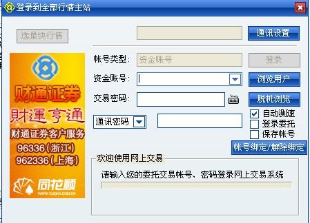 财通证券财运亨通金融终端 v8.70.41.06 官方版 0