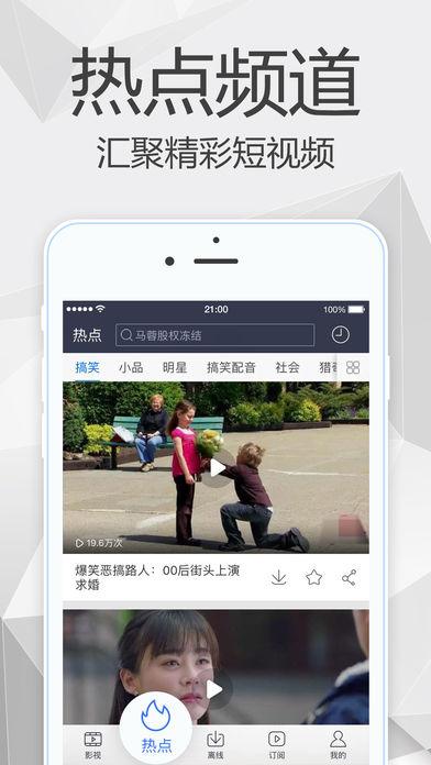 百度视频ios版 v7.9.5 官网iPhone版 0