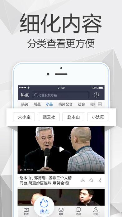 百度视频ios版 v7.9.5 官网iPhone版 1
