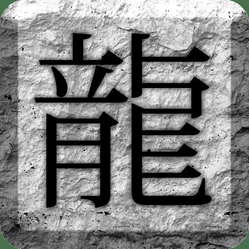 怒斩轩辕1.76小米游戏
