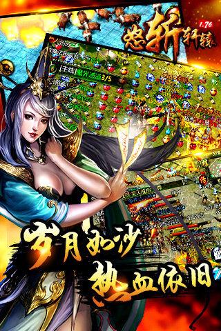 怒斩轩辕游戏 v1.76 官方安卓版 0