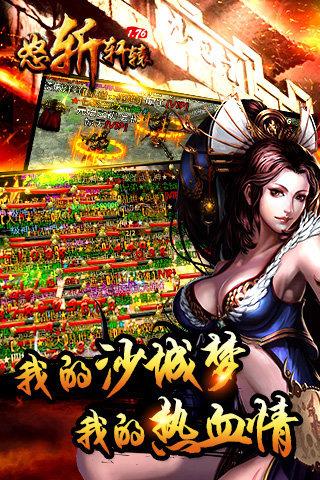 怒斩轩辕游戏 v1.76 官方安卓版 1