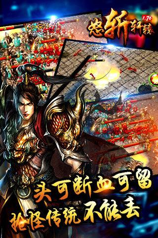 怒斩轩辕游戏 v1.76 官方安卓版 2