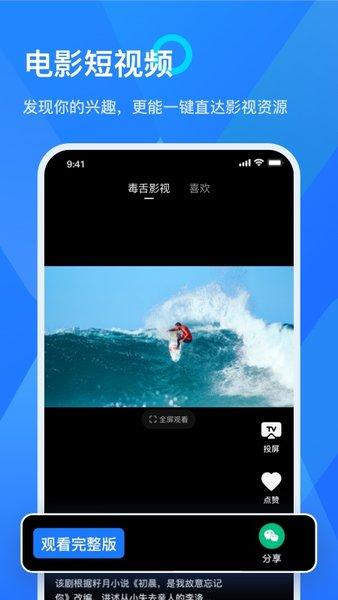 乐播投屏ios版本 v5.2.1 iPhone版 3
