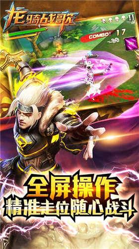 龙骑战歌小米游戏 v1.2.6 安卓版 0