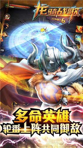 龙骑战歌小米游戏 v1.2.6 安卓版 1