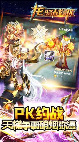 龙骑战歌小米游戏 v1.2.6 安卓版 3
