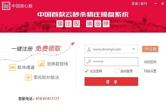 中国放心股官方版