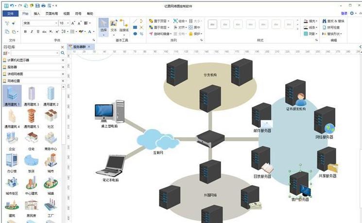 网络图绘制作软件下载|亿图网络图绘制作软件下载v8.