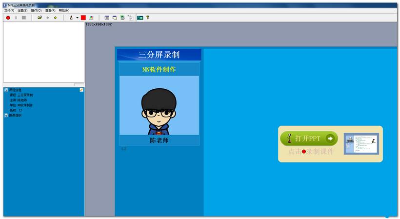 多媒体课件制作软件(PPTClass) v7.14 官方版 0