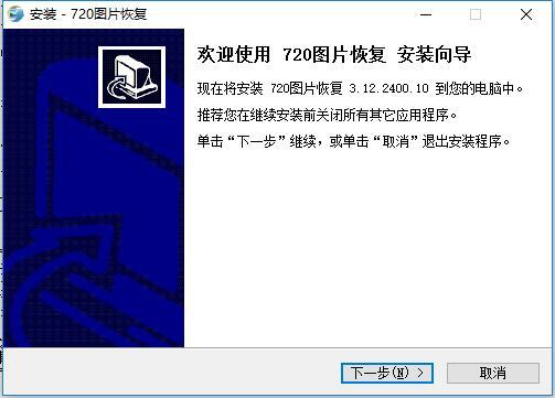 720图片恢复软件 v3.12.2400.10 官方版 0