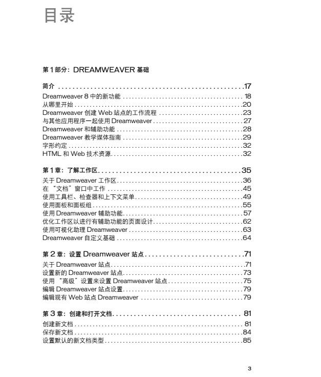 Dreamweaver8官方简体教程 pdf高清完整版 0