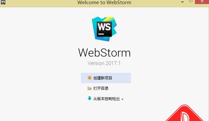 webstorm2017.1.4破解中文版 简体中文版 0