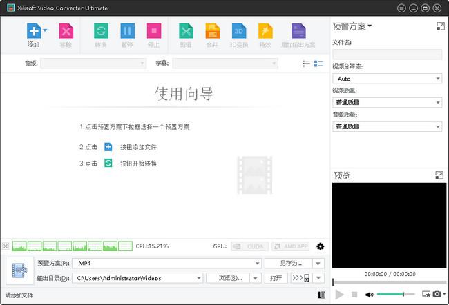 xilisoft video converter ultimate(曦力视频转换器) v7.8.18 特别版 0