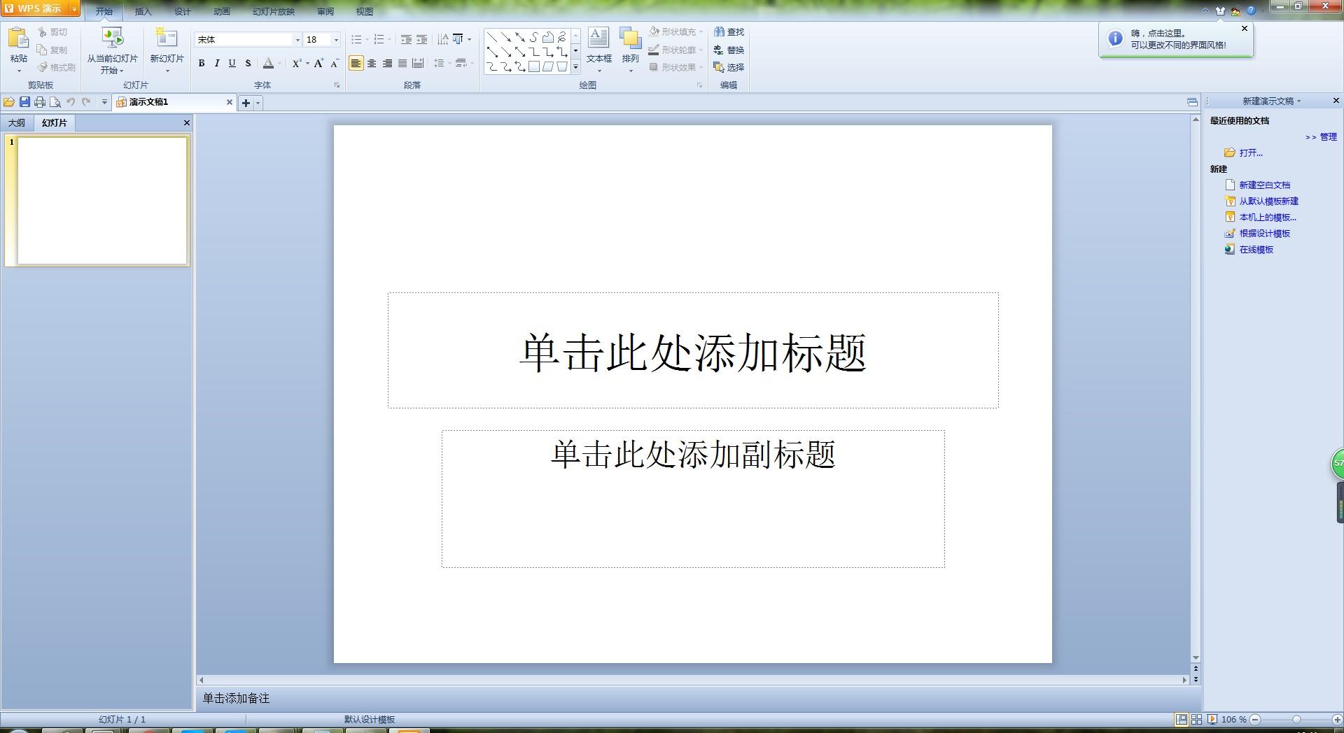 wps 2012免费版