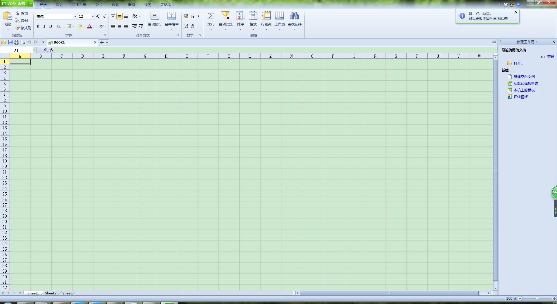 WPS 2012最新版 v2.0 官方完整版 2