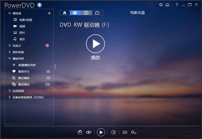 PowerDVD最新版 v15.0.1916.58 极致蓝光版 0